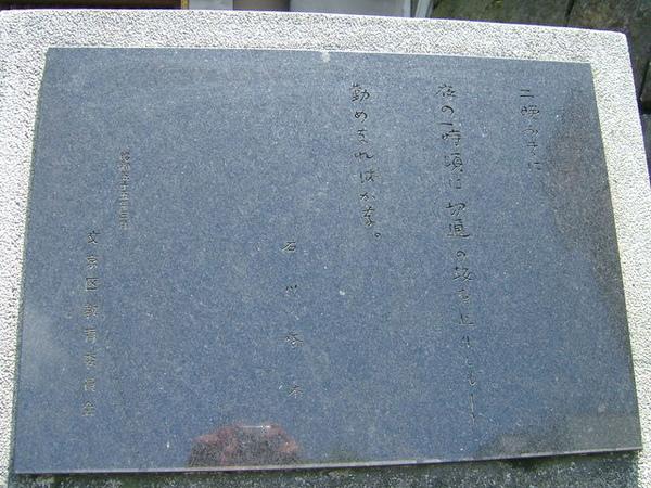 石川啄木當時有感而發所寫的詩句