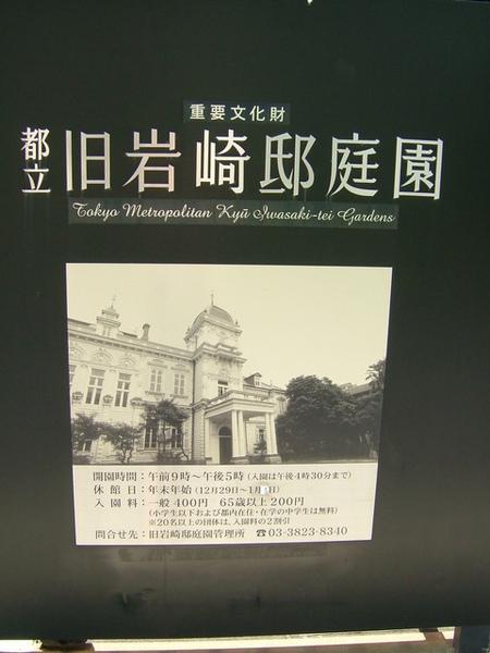 接著來到「舊岩崎邸庭院」,很氣派的人家!