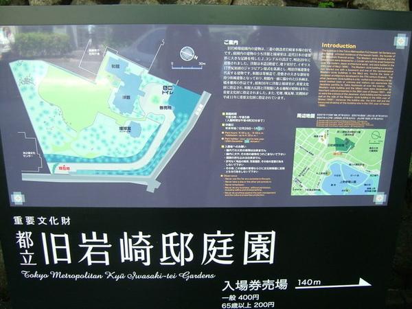 岩崎邸庭園的導覽