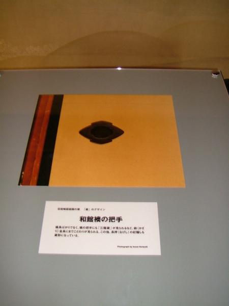 茶室內展示了「三菱」企業所用標誌的原始圖案