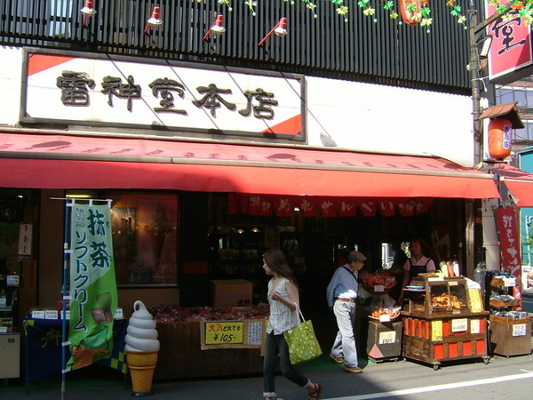 有名的仙貝店