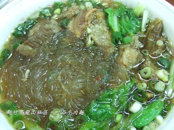 新竹市龍山社區一品牛肉麵