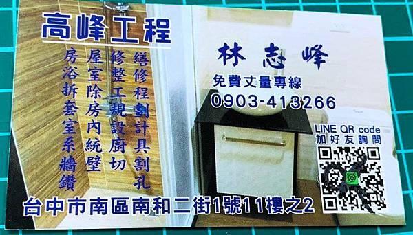 高峰工程-林志峰-0903413266