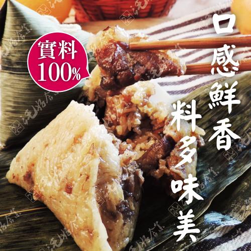 三毛好食集_招牌肉粽.jpg