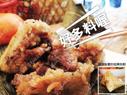 三毛好食集_招牌肉粽100好料.jpg