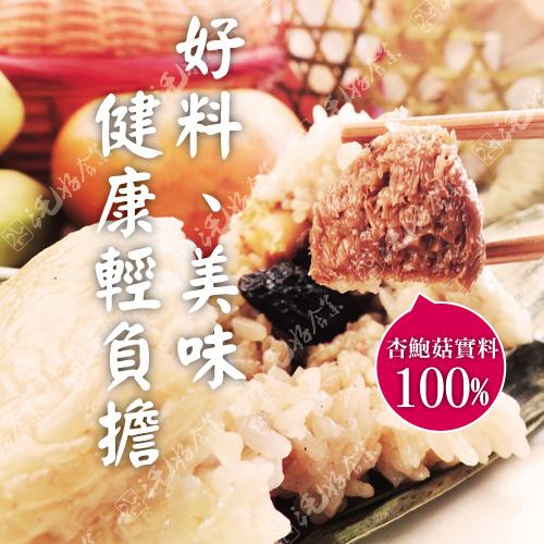 三毛好食集_皇家素粽.jpg