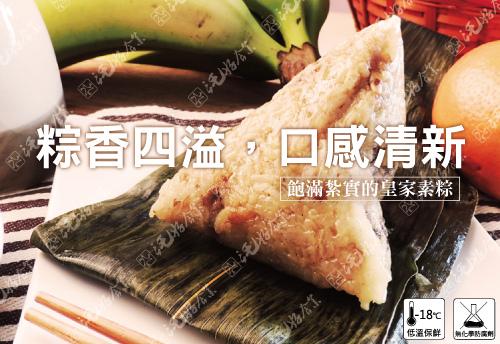 三毛好食集_皇家素粽1.jpg