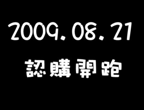 8月21認購開跑.bmp