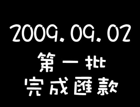 9月2號第一批完成匯款.bmp