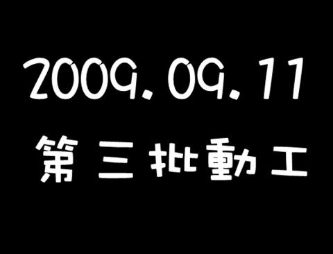9月11第三批動工.bmp