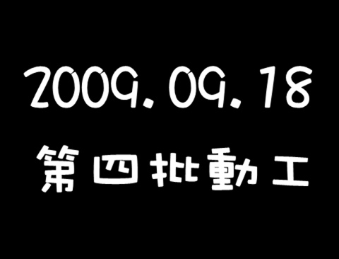 9月18第四批動工.bmp