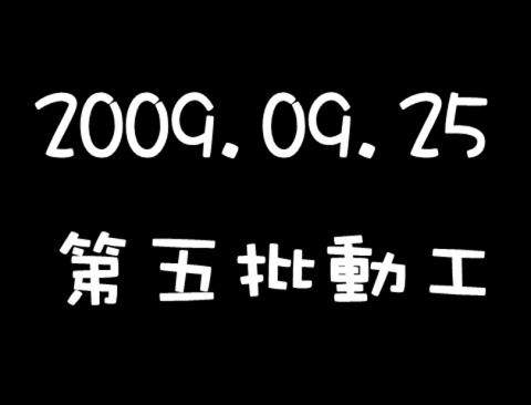 9月25第五批動工.bmp