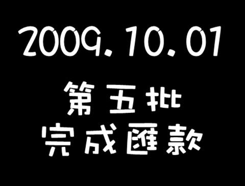 10月01第五批完成匯款.bmp