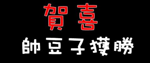 賀喜豆子獲勝.bmp