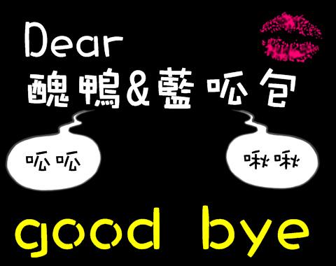 bye.bmp
