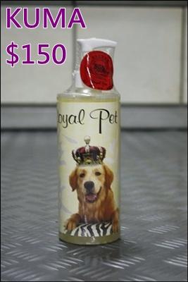 皇皇家全效洗毛精$150.jpg