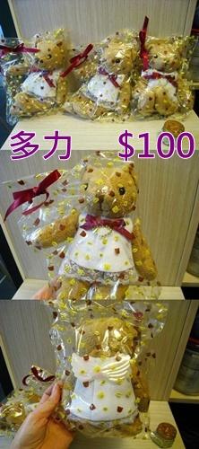01-手作婚禮小物熊.jpg