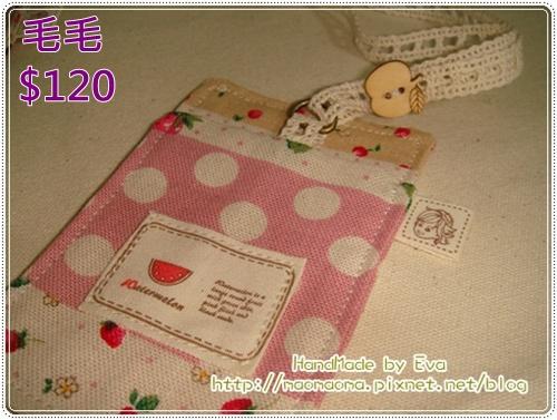 粉紅草莓票卡套.jpg