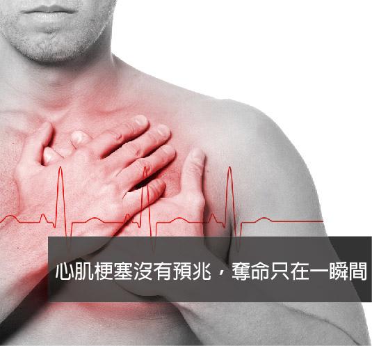 心臟保健食品
