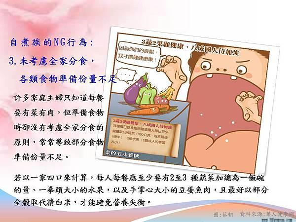 投影片11.JPG