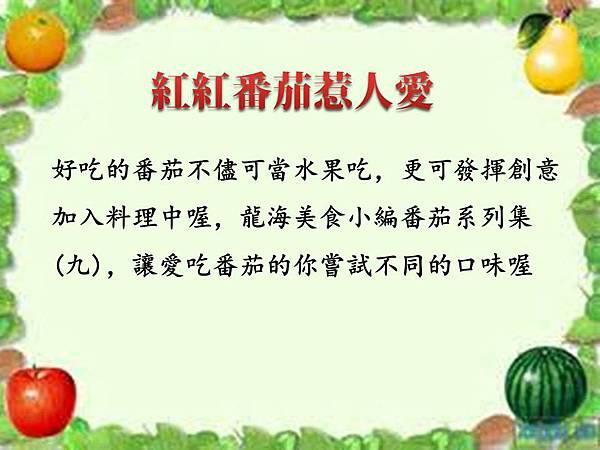 【食譜分享】番茄系列(9)。番茄肉絲蛋炒飯 │五互龍海美食小編