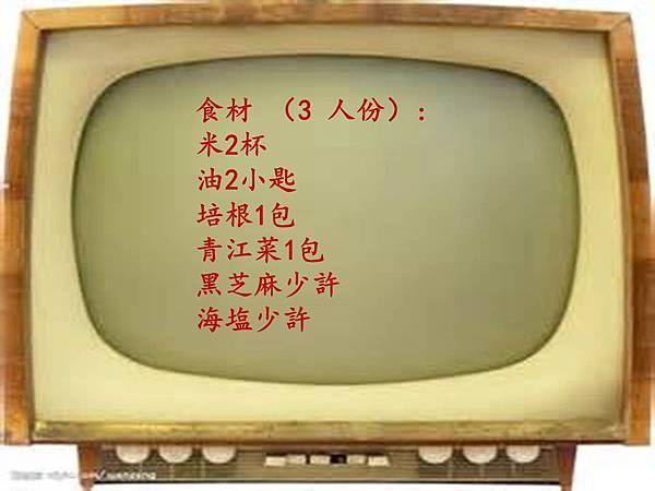 【食譜分享】上海菜飯。眷村菜家鄉菜│五互龍海美食小編