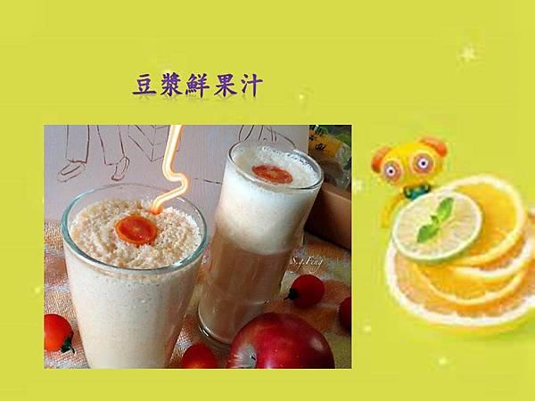 【食譜分享】豆漿鮮果汁。DIY現榨果汁 │五互龍海美食小編