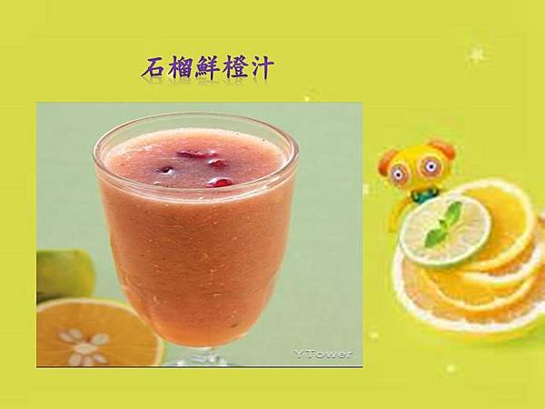 【食譜分享】石榴鮮橙汁。DIY現榨果汁 │五互龍海美食小編