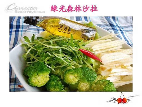 【食譜分享】綠光森林沙拉。DIY夏日清爽輕食沙拉│五互龍海美食小編