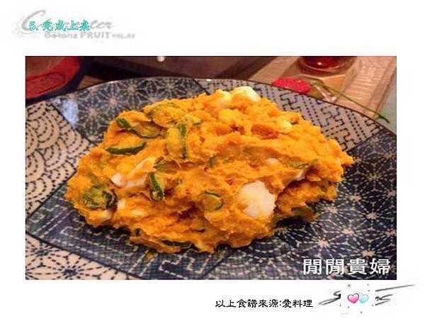 【食譜分享】南瓜沙拉。簡單做輕食沙拉│五互龍海美食小編