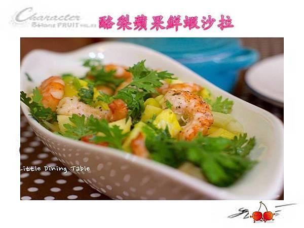 【食譜分享】酪梨蘋果鮮蝦沙拉。夏日清爽沙拉│五互龍海美食小編