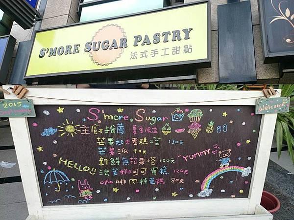 【食記】『S More Sugar』 。法式藍帶級甜點 │龍海