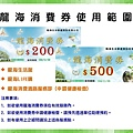 龍海消費券使用範圍104-09-09.jpg