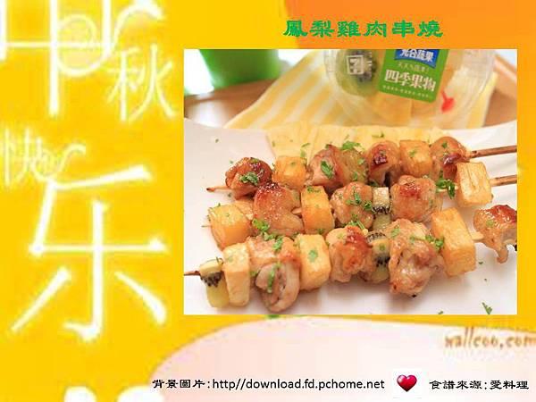 【食譜分享】鳳梨雞肉串燒。中秋烤肉食譜│五互龍海美食小編