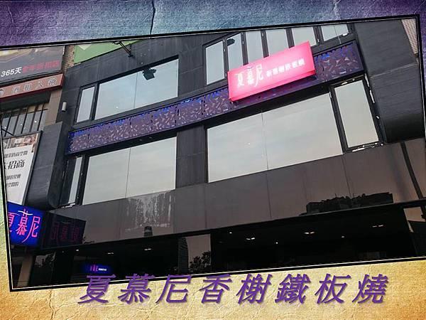 【食記】高雄五福店。『 夏慕尼』新香榭鐵板燒。王品集團│五互龍海