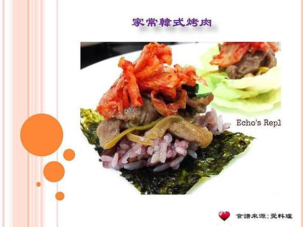 【食譜分享】家常韓式烤肉。│五互龍海