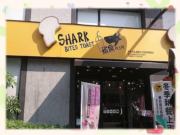 【食記】豐盛早午餐-鯊魚咬吐司│五互美食通