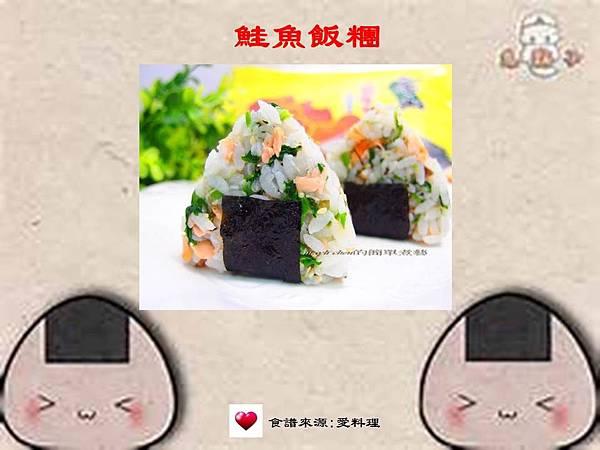 【食譜分享】美味鮭魚飯糰。簡單作吃營養│五互龍海