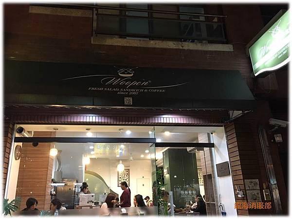 【食記】『Woopen 木盆輕食』河堤店。│五互龍海