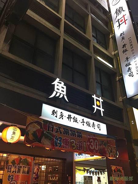 【食記】『魚丼』 日本料理│五互龍海美食小編