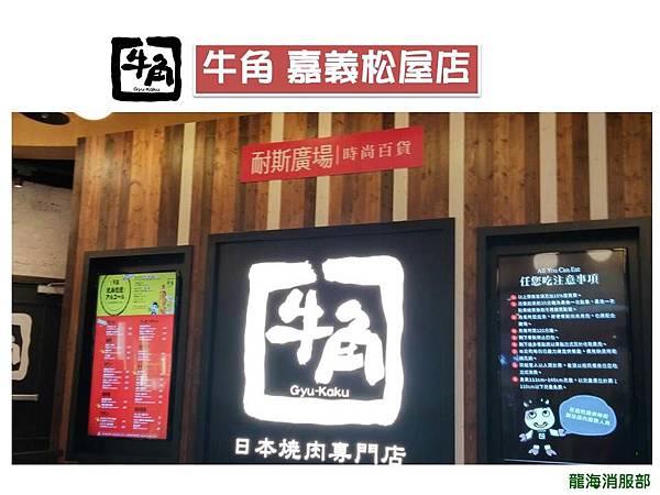 【開幕慶】牛角日式燒肉。嘉義松屋店 X 開幕花絮 │五互龍海