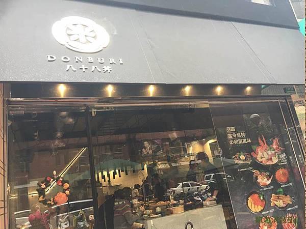 【食記】『 八十八丼』DONBURI。日本料理 │五互龍海