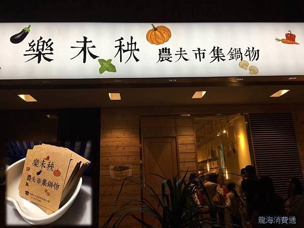 【食記】『樂未秧』農夫市集鍋物~吃鍋囉!!│五互龍海