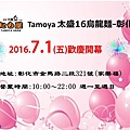 Tamoya太盛16烏龍麵彰化店慶開幕暨龍海會員日
