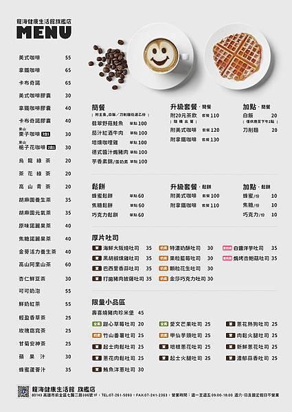 201608-menu-1000.jpg