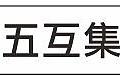 FB收尋-五互集團.jpg