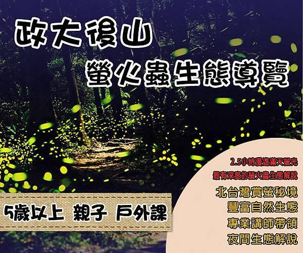 2020政大後山螢火蟲生態導覽