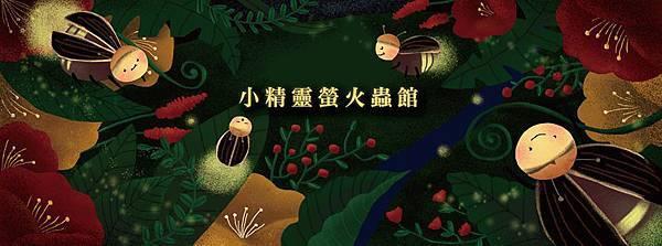 桃園-小精靈螢火蟲館