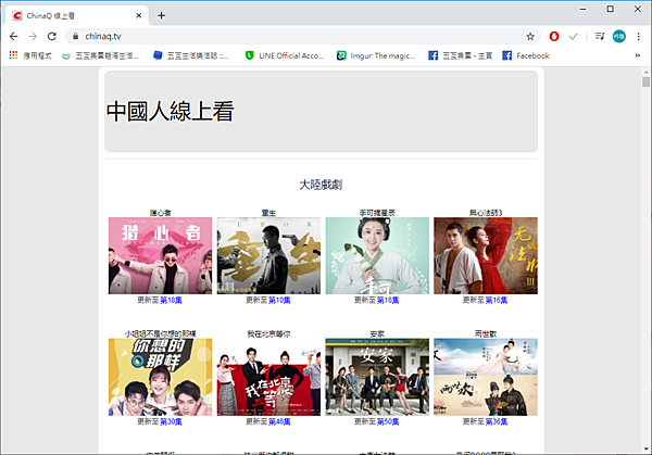 ChinaQ 線上看