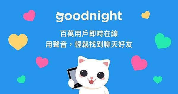 交友軟體Goodnight 1